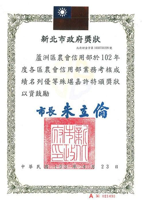 102年信用業務考核優等