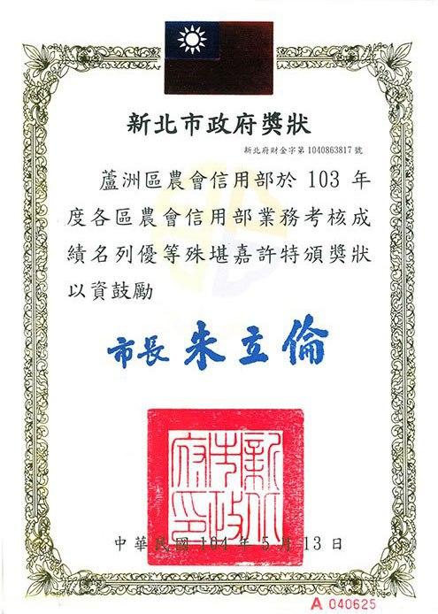 103信用業務考核優等